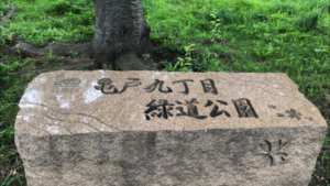 亀戸九丁目緑道公園