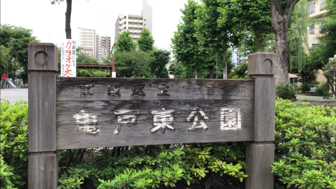 亀戸東公園