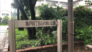 亀戸四丁目ふれあい公園