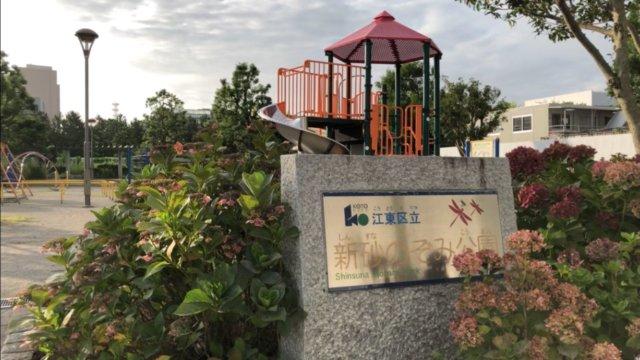 新砂のぞみ公園