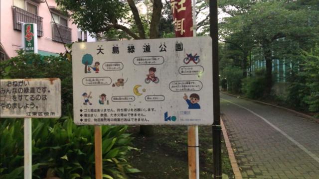 大島緑道公園