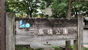 三島橋公園