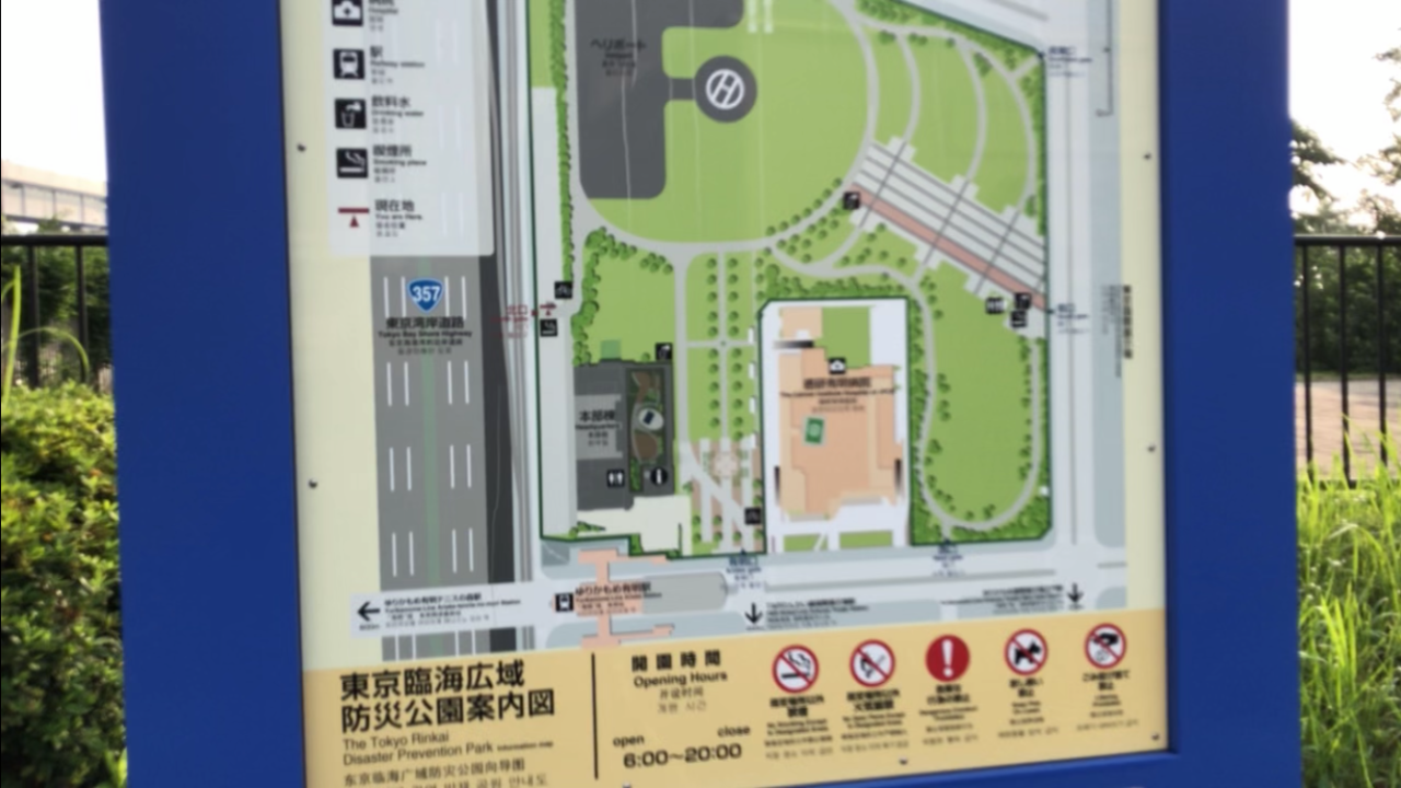 東京臨海広域防災公園