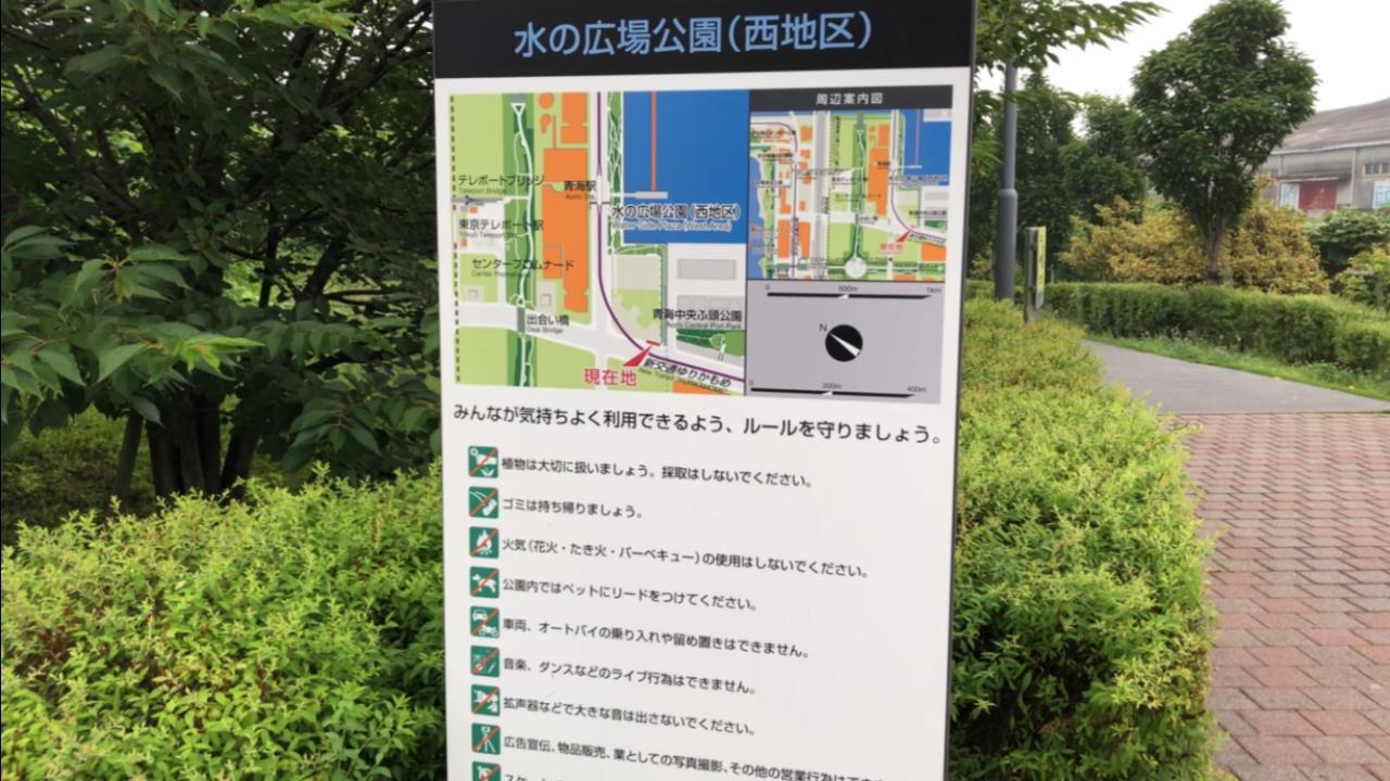 水の広場公園(青海側)