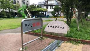 亀戸九丁目公園