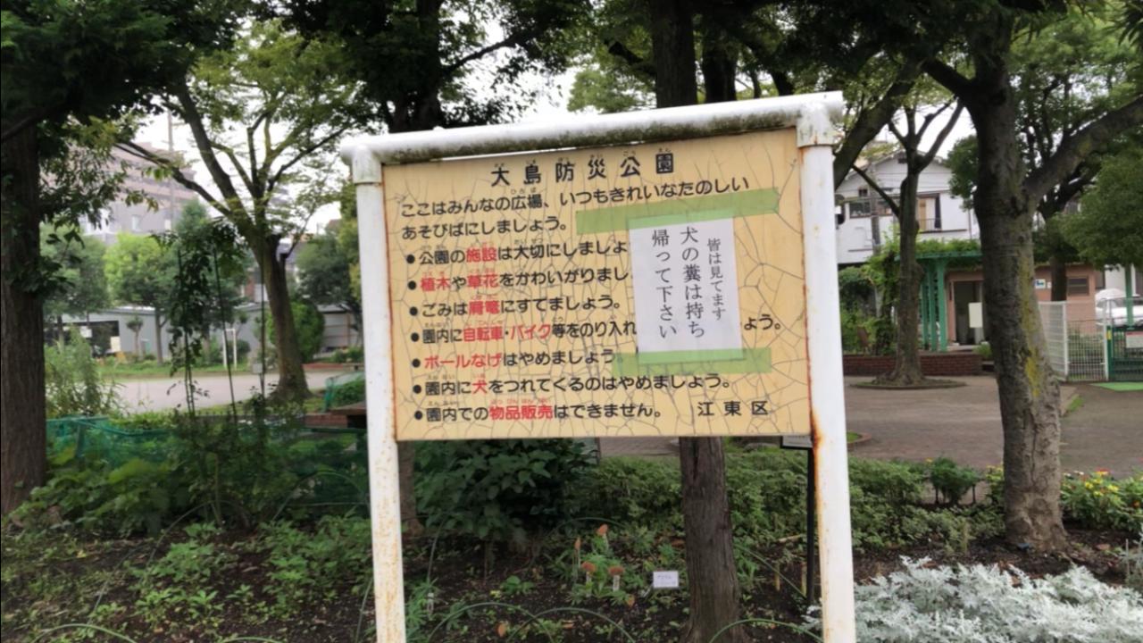 大島防災公園