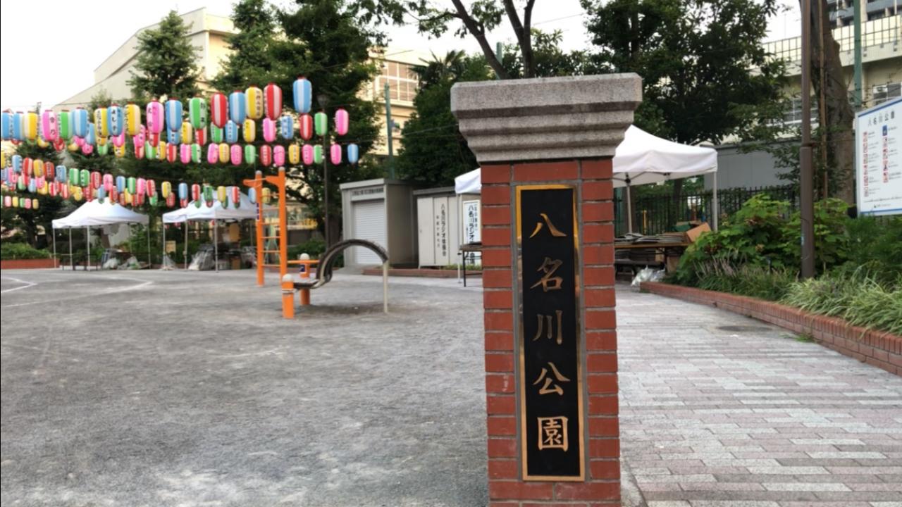八名川公園