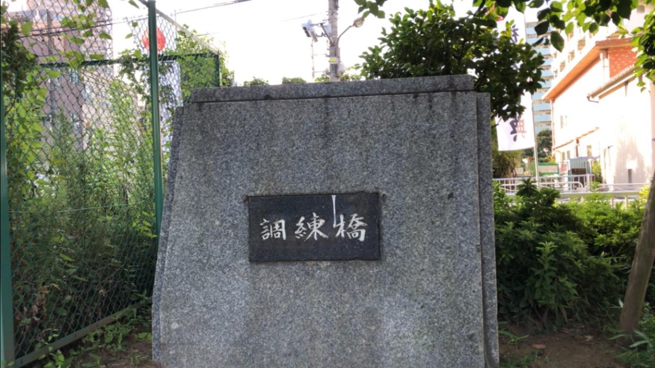 調練橋公園