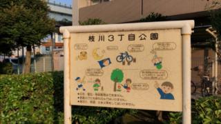 枝川三丁目公園